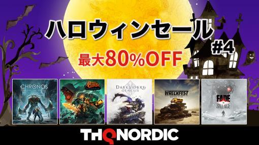"「Darksiders Genesis」「Wreckfest」「Fade to Silence」などが最大80%オフに。""THQ Nordicハロウィンセール2021 第4弾""が開催中"