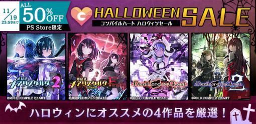 「神獄塔 メアリスケルターFinale」や「Death end re;Quest2」が50%オフのハロウィンセールがPS Storeでスタート