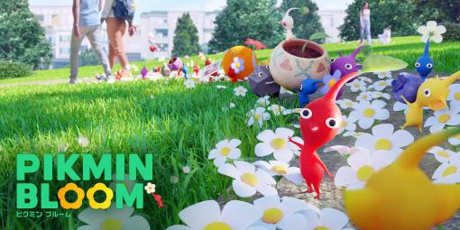 """「Pikmin Bloom」(ピクミンブルーム)が海外で配信開始。ピクミンと一緒に花を咲かせられる""""歩くことを楽しくする""""アプリ"""