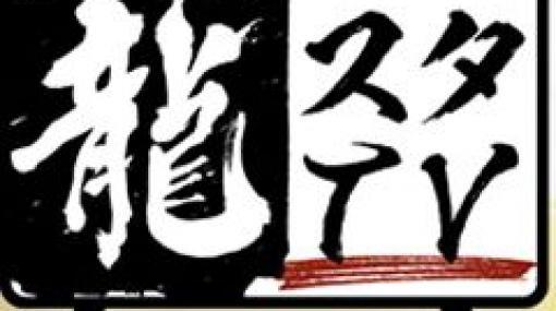 """第5回""""龍スタTV""""が11月2日に配信決定。「LOST JUDGMENT:裁かれざる記憶」のDLC情報を紹介"""