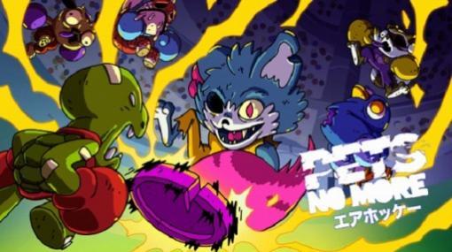 PS4/Switch向けエアホッケーゲーム「Pets No More エアホッケー」が11月に配信