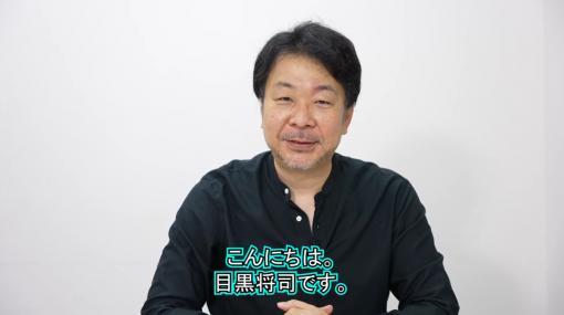『ペルソナ』など音楽を手がける目黒将司氏が、アトラスから独立。なんとインディーゲーム開発者の道へ