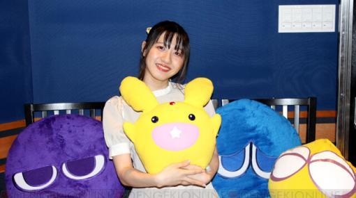 『ぷよクエ』あたり役の田嶌紗蘭さんを直撃。演技では自然体を大事に、テーマ曲では歴史を感じながら歌唱
