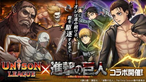 『進撃の巨人』×『ユニゾンリーグ』コラボ後編でアニメ『The Final Season』のアルミンやリヴァイが登場