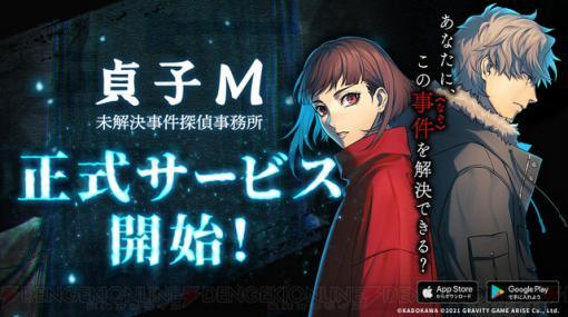 『貞子M』正式サービス開始! ★3守護霊確定ガチャやハロウィンイベント開催