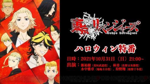 アニメ『東京リベンジャーズ』10/31に特番配信。血のハロウィンを総括!