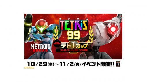 【テトリス99】『メトロイド ドレッド』とのコラボカップが10月29日16時より開催。ポイントを集めてコラボテーマをゲット!