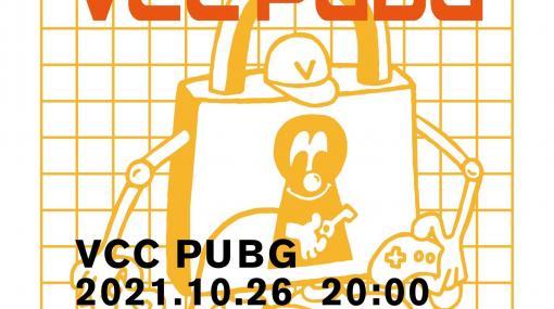 "『PUBG』カスタムマッチイベント""VCC PUBG""が本日(10/26)20時より開催。StylishNoobやSHAKA、SPYGEAなど豪華なメンバーが集結"