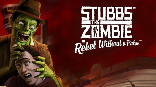ゾンビとなって暴れまわり、脳みそを食べ歩けちゃう!? 『スタッブス・ザ・ゾンビ:Stubbs the Zombie in Rebel Without a Pulse』が配信スタート!