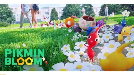『ピクミンブルーム』詳細発表。歩くことが楽しくなる、ピクミンと歩いて増やして咲かせる新たな位置ゲー