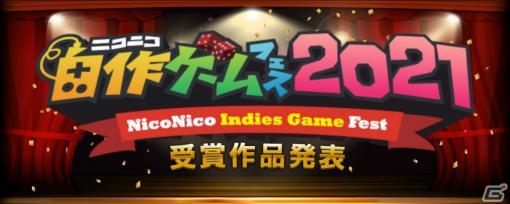 「ニコニコ自作ゲームフェス2021」の受賞作が発表!応募総数は過去最高となる694件に