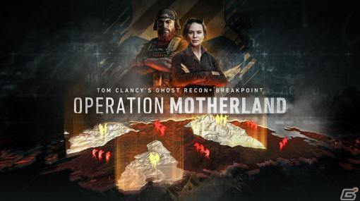「ゴーストリコン ブレイクポイント」にてアップデート「マザーランド作戦」が11月2日に配信決定!