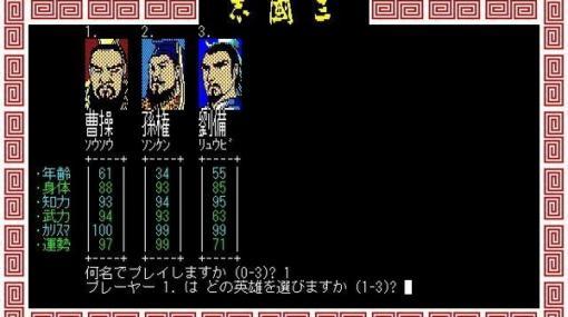 定価8万、お値段5万円!「シブサワ・コウ アーカイブス オールインワン」Steamでリリース