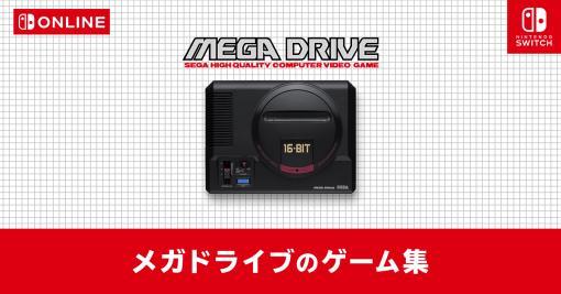 任天堂がメガドラ特集!? 公式サイトにて「メガドライブのゲーム集」を掲載