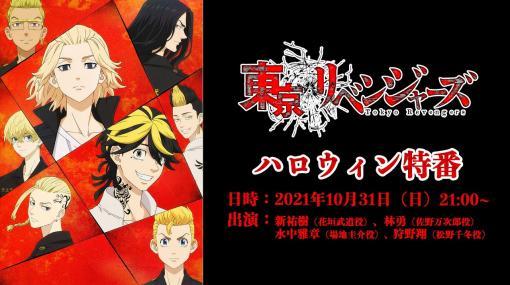 アニメ「東京リベンジャーズ」キャスト陣が出演! ハロウィン特番が10月31日に放送決定
