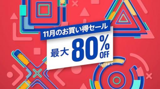 「バイオヴィレッジ」が38%オフ! PS Storeで「11月のお買い得セール」スタート「DEATHLOOP」に「JUDGE EYES」も。728項目が一挙に割引に!