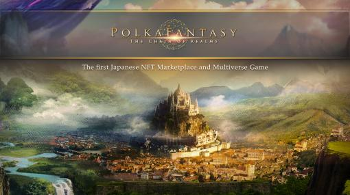 プレイを楽しみながら経済活動ができるブロックチェーンゲームの実現を目指す。「PolkaFantasy」のキーパーソンにインタビュー
