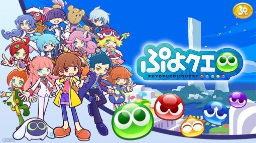 「ぷよクエ」リニューアル第1弾では新キャラや初のメインストーリーが登場