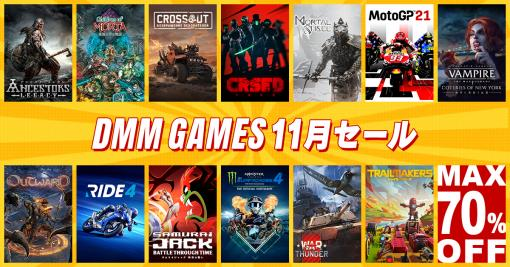 EXNOAが「DMM GAMES11月セール」を開催中。各機種向けの13タイトルとアイテムパックが最大75%オフのセール価格に