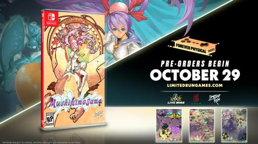 Switch「虫姫さま」の北米パッケージ版が10月29日23:00に予約受付スタート。アーケード筐体を再現できるSwitchスタンドも同時に発売
