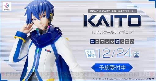 15周年記念の特別なKAITOが1/7スケールフィギュアに!