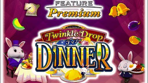 PC/Android版「フィーチャープレミアム コナステ TwinkleDrop DINNER」のOBTがコナステ メダルコーナーにて実施!