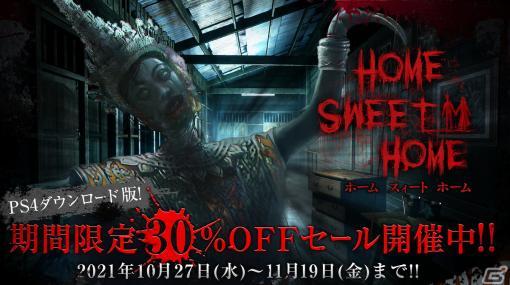 全編PS VRに対応のホラーゲーム「Home Sweet Home」の30%OFFセールが開催!下野紘さんらキャスト陣による直筆サイン色紙のプレゼントも