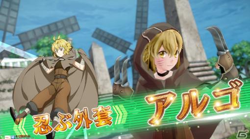 「SAO AC ディープ・エクスプローラー」秋の大感謝祭Part2が10月30日より実施!イベント「忍ぶ外套」も11月2日より開催