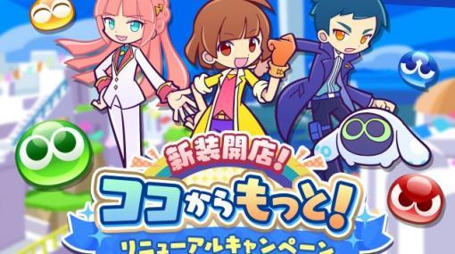 「ぷよぷよ!!クエスト」リニューアル第1弾がリリース!あたり(CV:田嶌紗蘭)ら新キャラクターや初のメインストーリーが登場